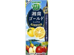 カゴメ 野菜生活100 湘南ゴールドミックス