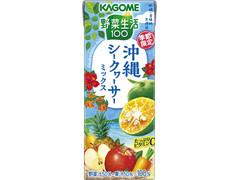 カゴメ 野菜生活100 沖縄シークヮーサーミックス