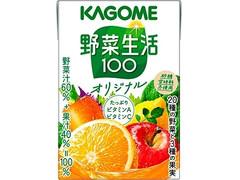 カゴメ 野菜生活100 オリジナル