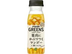カゴメ GREENS 果肉にかぶりつくマンゴーと黄にんじんBlend