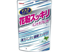 カバヤ 花粉スッキリミントタブレット