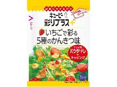 キユーピー 彩りプラス+ いちごで彩る5種のかんきつ味 袋5.6g