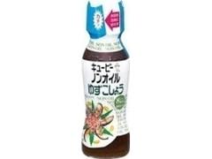 キユーピー ノンオイル ゆずこしょう 瓶150ml