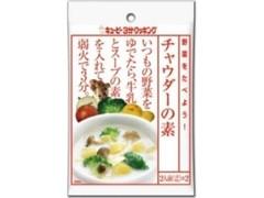 キユーピー キューピー3分クッキング 野菜をたべよう! チャウダーの素 袋30g×2