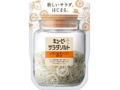 キユーピー サラダソルト レモン&オレンジMIX