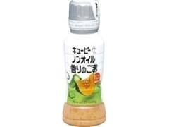 キユーピー ノンオイル香りのごま ボトル180ml