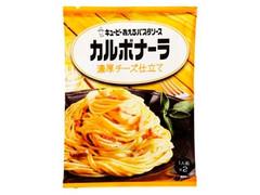 キユーピー あえるパスタソース カルボナーラ 濃厚チーズ仕立て