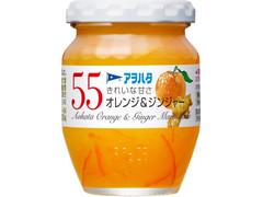 アヲハタ55 55 オレンジ&ジンジャー