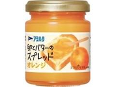 アヲハタ 卵とバターのスプレッド オレンジ 瓶135g