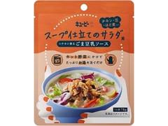 キユーピー スープ仕立てのサラダ用 シナモン香るごま豆乳ソース 袋78g