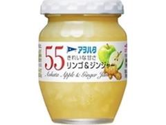 アヲハタ55 リンゴ&ジンジャー 瓶150g