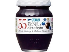 55ジャム ブルーベリー&バルサミコビネガー
