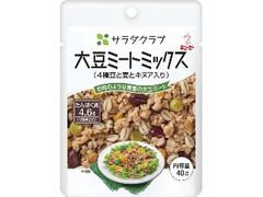サラダクラブ 大豆ミートミックス 4種豆と麦とキヌア入り パック40g