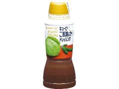キユーピー ごま油&ガーリックドレッシング