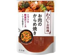 キユーピー わたしのお料理 お肉のからめ焼き トマトと野菜のソース ハーブ仕立て