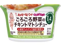 キユーピー すまいるカップ ごろごろ野菜のチキントマトシチュー
