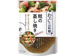 キユーピー わたしのお料理 鮭の蒸し焼き ガーリックソース オリーブオイル仕立て