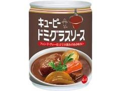 キユーピー ドミグラスソース 缶245g