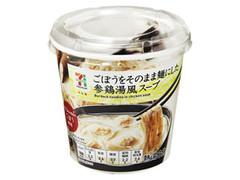 セブンプレミアム ごぼうをそのまま麺にした 参鶏湯風スープ カップ23g