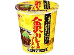 サッポロ一番 金沢カレー風ラーメン ブラックカレー味 カップ74g