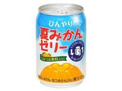 JT ひんやり夏みかんゼリー 缶270g