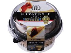 トーラク 神戸シェフクラブ ロイヤルカスタードプリン カップ111g