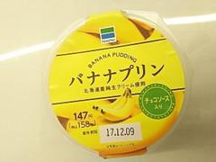 ファミリーマート バナナプリン チョコソース入り