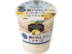 トーラク カップマルシェ 広島県産瀬戸内レモンのレアチーズ カップ95g
