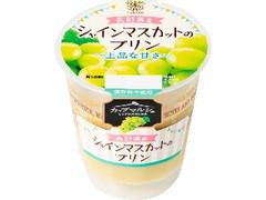 トーラク カップマルシェ 長野県産 シャインマスカットのプリン カップ95g