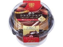 トーラク 神戸シェフクラブ 濃厚ショコラ・ショコラ カップ91g