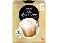 ネスカフェ ゴールドブレンド 濃厚ミルクラテ 箱20本