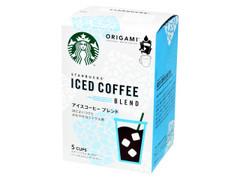 スターバックス オリガミ パーソナルドリップコーヒー アイスコーヒーブレンド