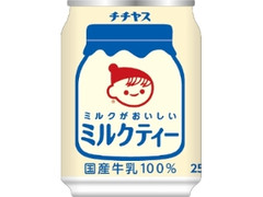 チチヤス ミルクがおいしい ミルクティー 缶250g