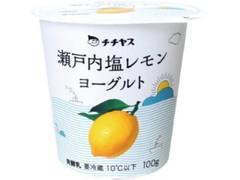 チチヤス 瀬戸内塩レモンヨーグルト