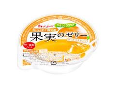 ハウス やさしくラクケア たんぱく質5g果実のゼリー すっきりオレンジ カップ65g