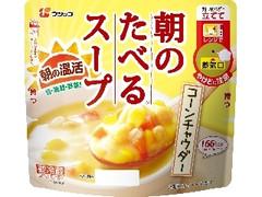 フジッコ 朝のたべるスープ コーンチャウダー 袋200g