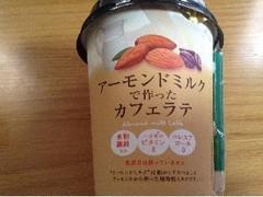 ローソン アーモンドミルクで作ったカフェラテ カップ270ml