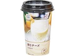 ローソン Uchi Cafe' SWEETS 飲むチーズ レモン カップ200g