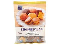 ローソン セレクト 8種の洋菓子ミックス