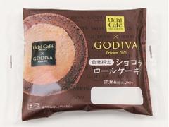 ローソン Uchi Cafe' SWEETS × GODIVA ショコラロールケーキ