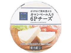 ローソン ローソンセレクト カマンベール入り6Pチーズ