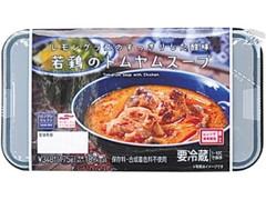 ローソン セレクト 若鶏のトムヤムスープ