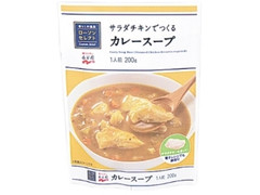 ローソン セレクト サラダチキンでつくるカレースープ