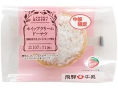 ローソン ホイップクリームドーナツ 飛騨高原牛乳入りいちごホイップ使用
