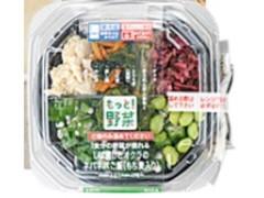 ローソン 1食分の野菜 しば漬とオクラのネバネバごはん もち麦入り