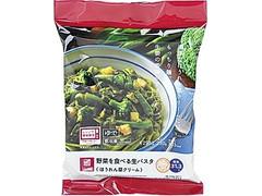 ローソン ローソンセレクト 野菜を食べる生パスタ ほうれん草クリーム