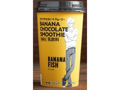 ローソン BANANA FISH バナナチョコレートスムージー