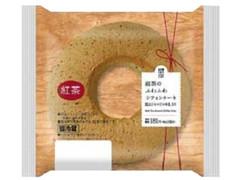 ローソン Uchi Cafe' SWEETS 紅茶のふわふわシフォンケーキ 蒜山ジャージー牛乳使用