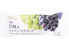 ローソン Uchi Cafe' SWEETS 日本のフルーツ 巨峰
