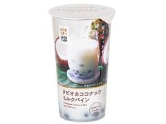 ローソン Uchi Cafe' SWEETS タピオカココナッツミルクパイン